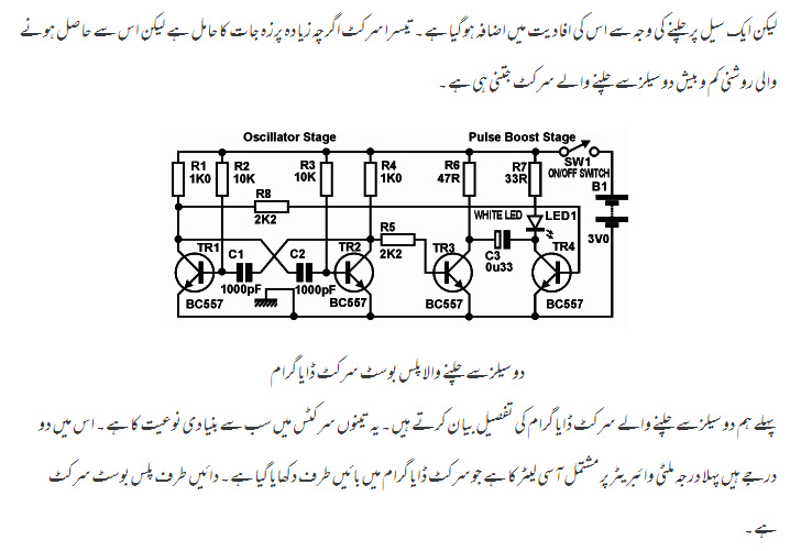 2 sales se chalne wala plus boast circuit diagram