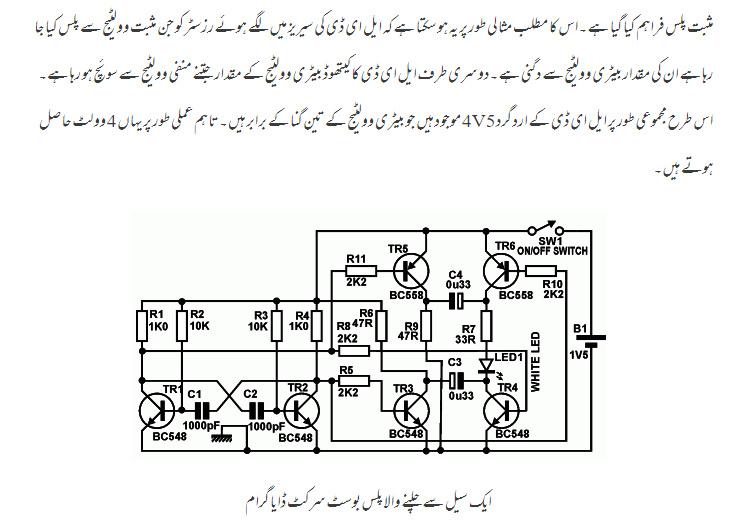 1 sales se chalne wala plus boast circuit diagram