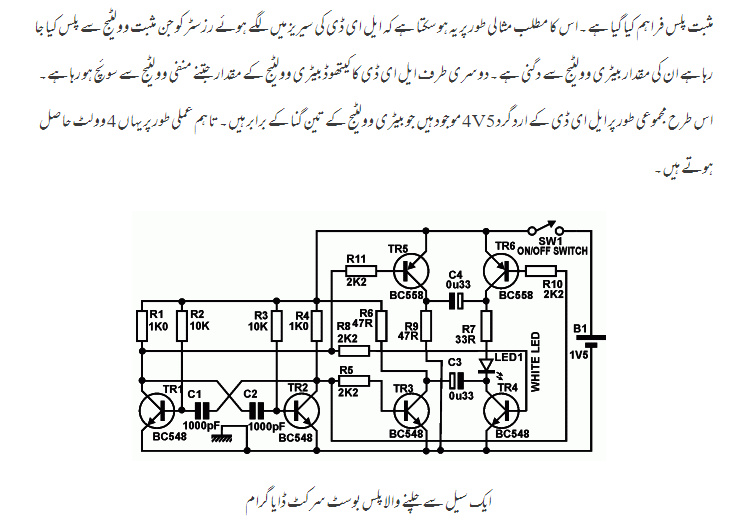 1 sales se chalne wala plus boast circuit diagram