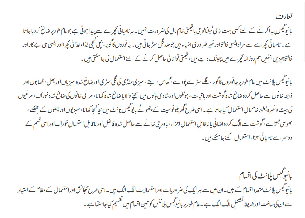 biogas plant introduction in Urdu