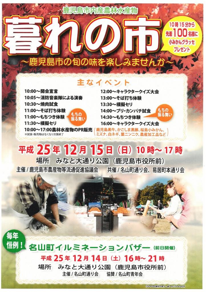 12月15日(日)「暮れの市inみなと大通り公園」が初開催! | ぱくぱく桜島 公式ブログ