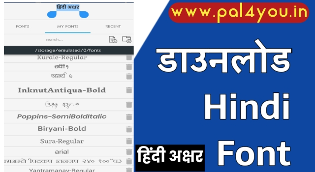 Hindi Font Download कैसे करें । 1
