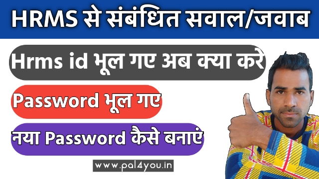How to Recover HRMS id and PASSWORD ( Railway ) 2021 2