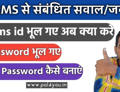 How to Recover HRMS id and PASSWORD ( Railway ) 2021