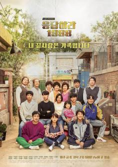 reply-1988-poster1