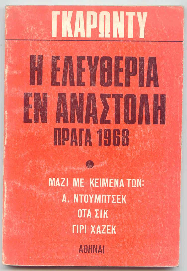 Η ΕΛΕΥΘΕΡΙΑ ΕΝ ΑΝΑΣΤΟΛΗ : ΠΡΑΓΑ 1968