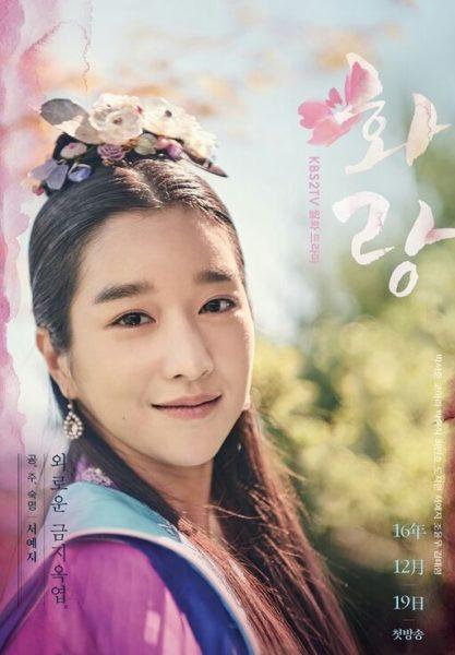 Seo Ye Ji como Sook Myung