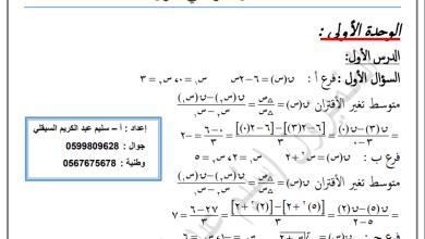 Photo of الإجابات النموذجية لمبحث رياضيات التوجيهي الأدبي والشرعي الجديد