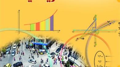 Photo of مجمع كتب الوزارة لكافة مواد الصف التاسع الفصل الأول