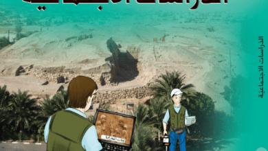 Photo of مجمع كتب الوزارة لكافة مواد الصف السادس الفصل الأول