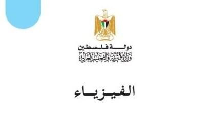 Photo of مجمع كتب الوزارة الخاصة بالتوجيهي الفرع العلمي والصناعي 2019