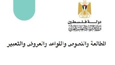 Photo of مجمع كتب الوزارة المشتركة بين فروع التوجيهي 2019
