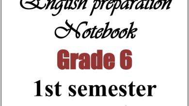 Photo of التحضير الأروع لمبحث اللغة الإنجليزية للصف السادس الفصل الأول