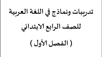 صورة المادة التدريبية الرائعة لمبحث اللغة العربية الصف الرابع الفصل الأول