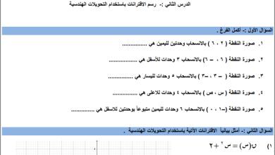 صورة أوراق عمل رائعة لرسم الاقترانات بالتحويلات الهندسية لرياضيات عاشر الفصل الأول