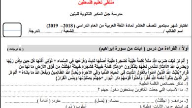 صورة امتحان شهر سبتمبر لمبحث اللغة العربية الصف العاشر الفصل الأول