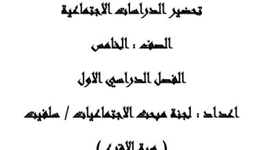 Photo of التحضير بالنظام الجديد لكامل مبحث الدراسات الاجتماعية خامس الفصل الأول