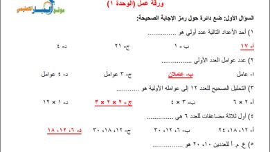 صورة أوراق عمل رائعة لوحدة نظرية العدد مع الإجابة لرياضيات الصف الخامس