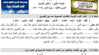 Photo of أوراق عمل رائعة لسورة الزمر 2 للتربية الإسلامية الصف الثامن الفصل الأول