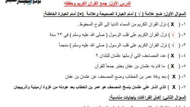 Photo of أسئلة رائعة ومجابة لجمع القرآن الكريم وحفظه للتربية الإسلامية ثامن الفصل الأول