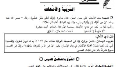 Photo of شرح وافي ورائع لنص التربية والأمهات مع حلول أسئلة الدرس للغة العربية ثامن