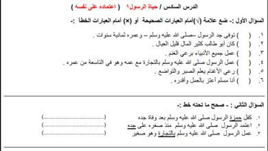 Photo of أوراق عمل رائعة لدرس حياة الرسول للتربية الإسلامية ثاني الفصل الأول