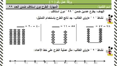 Photo of ورقة عمل رائعة للطرح دون استلاف ضمن 99 لرياضيات ثاني الفصل الأول