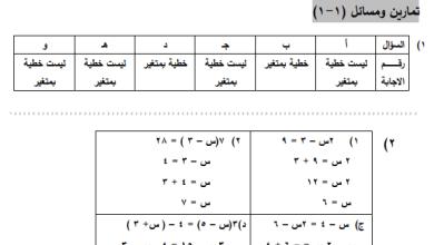 Photo of الإجابات النموذجية الرائعة لمبحث الرياضيات الحادي عشر أدبي