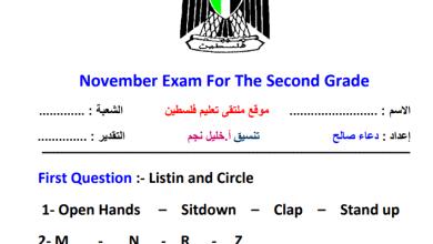 Photo of ورقة عمل تقويمية مجابة لشهر نوفمبر لمبحث اللغة الإنجليزية الصف الثاني Word,PDF