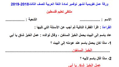 Photo of حلول اختبار مادة اللغة العربية لشهر نوفمبر للصف الثالث