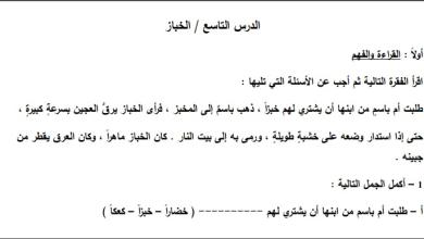 صورة أوراق عمل رائعة لدرس الخباز لمبحث اللغة العربية ثالث