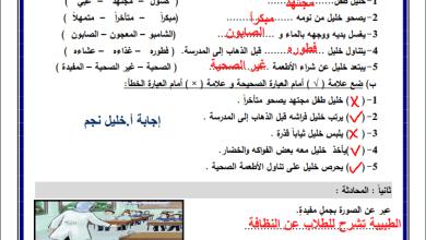 Photo of إجابة نموذجية لأوراق عمل درس طبيبة القرية لمبحث اللغة العربية ثاني