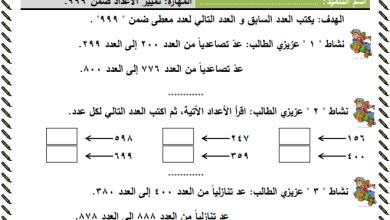 صورة ورقة عمل رائعة لتمييز الأعداد ضمن 999 لمبحث رياضيات ثاني الفصل الأول