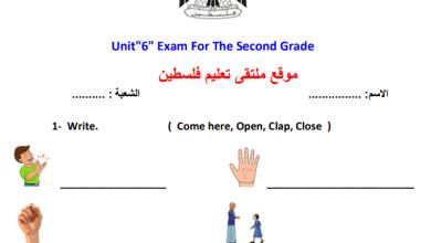صورة امتحانات رائعة جدا للوحدة السادسة لمبحث اللغة الإنجليزية للصف الثاني