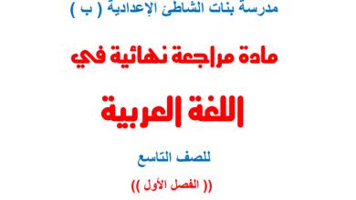Photo of المجمع الرائع للمراجعات النهائية الهامة لكافة مواد الصف التاسع الفصل الأول