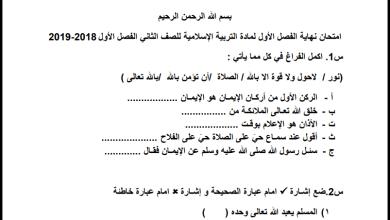 Photo of اختبار نهاية الفصل الأول لمبحث التربية الإسلامية للصف الثالث الأساسي