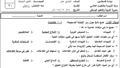 Photo of امتحان نهاية الفصل الأول لمبحث الأحياء للحادي عشر علمي – مع الإجابة