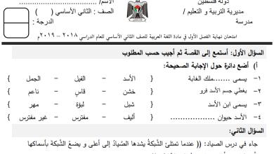 صورة امتحان نهاية الفصل الأول لمبحث اللغة العربية للصف الثاني الأساسي