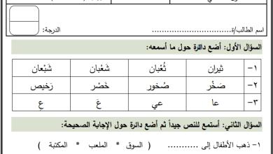 Photo of امتحان شهر ديسمبر لمبحث اللغة العربية للصف الأول