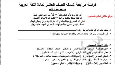 صورة مراجعة ما قبل امتحان نهاية الفصل الأول لمبحث اللغة العربية للصف العاشر