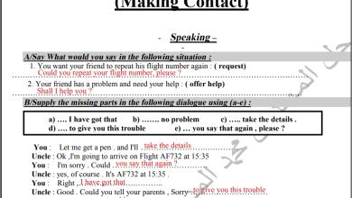 صورة مراجعة هامة ومجابة لليلة الامتحان النهائي لمبحث اللغة الإنجليزية عاشر الفصل الأول