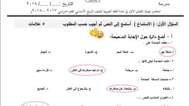 Photo of امتحان نهاية الفصل الأول لمبحث اللغة العربية للصف الرابع – مع الإجابة