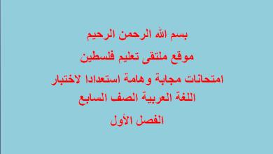 صورة امتحانات مجابة وهامة استعدادا لاختبار نهاية الفصل الأول للغة العربية سابع