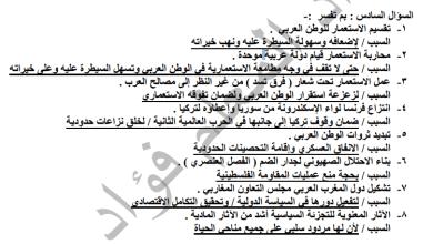 Photo of المراجعة النهائية والمجابة لكامل مبحث الدراسات الاجتماعية للصف التاسع الفصل الأول
