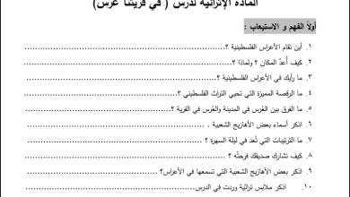 Photo of المادة الإثرائية الرائعة لمبحث اللغة العربية للصف الرابع الفصل الثاني