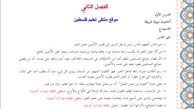 صورة إجابات الوزارة النموذجية لكامل مبحث اللغة العربية للصف السابع الفصل الثاني