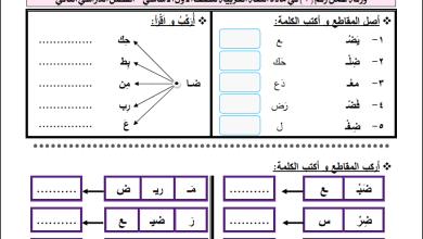 صورة أوراق عمل رائعة لحرف الضاد لمبحث اللغة العربية للصف الأول الفصل الثاني