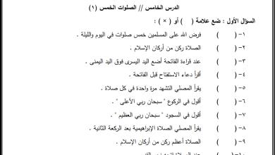 Photo of أوراق عمل رائعة للصلوات الخمس 1-4 للتربية الإسلامية ثاني الفصل الثاني