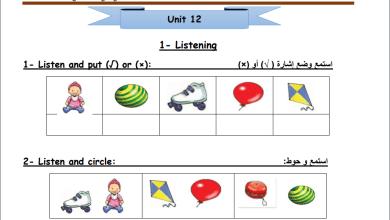 Photo of أوراق عمل رائعة للوحدة 12 لمبحث اللغة الإنجليزية للصف الثاني الفصل الثاني