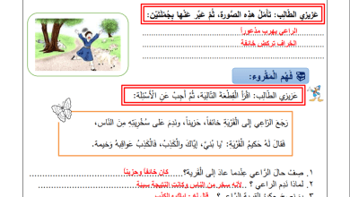 Photo of إجابة رائعة لأوراق عمل درس الراعي والذئب لمبحث اللغة العربية ثالث الفصل الثاني